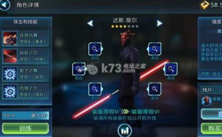 星球大战银河英雄达斯莫尔技能分析