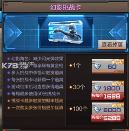 穿越火线枪战王者幻影挑战卡使用说明