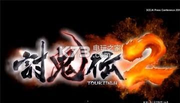 讨鬼传2死反流玩法分享