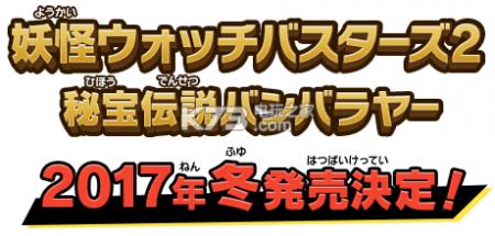 3ds《妖怪手表破坏者2》官网开放 今冬发售