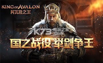 阿瓦隆之王攻城兵要升级吗