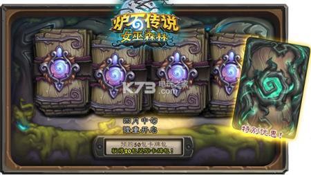 《炉石传说》女巫森林扩展包发布!含135张新卡牌