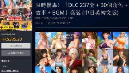 《死或生5》免费版优惠套装售价308元!含237套DLC