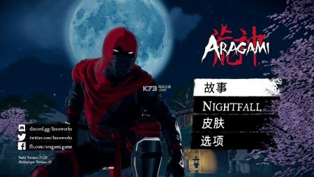 《荒神Aragami》简体中文版发售日确定