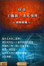名侦探柯南 来自过去的前奏曲 汉化版下载 截图