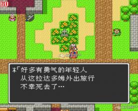 勇者斗恶龙2 安卓汉化版下载 截图