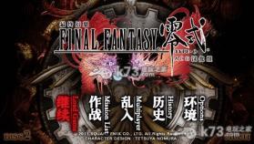 最终幻想零式 中文版3.0下载(合盘版) 截图