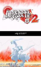 口袋妖怪黑白2 中文版V2下载 截图