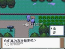 口袋妖怪白金493 v3中文版下载 截图