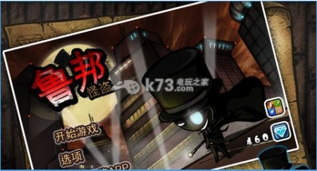 怪盗鲁邦2传说的宝物  中文破解版下载