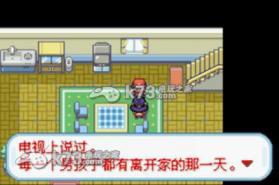 口袋妖怪火红 中文版 截图