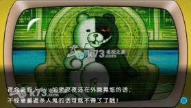 弹丸论破2 汉化正式版下载 截图