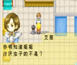 牧场物语矿石镇的伙伴们女孩版 中文版下载 截图