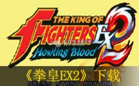 拳皇EX2 下载 截图