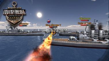 雷霆舰队 v3.9.4 下载