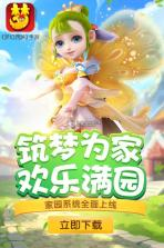 梦幻西游 v1.186.0 下载 截图
