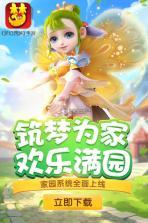 梦幻西游 v1.146.0 下载