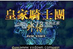 皇家骑士团外传罗迪斯的骑士 中文汉化版下载 截图