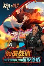 战斗吧剑灵 v18.5.12.904 下载 截图