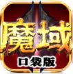魔域口袋版中文破解版下载v5.5.0