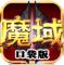 魔域口袋版中文破解版下载v5.7.1