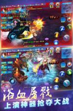 新苍穹之剑 v2.0.45 官方下载 截图