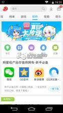 应用宝 v6.7.7 下载