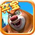熊出没之熊大快跑下载v2.5.6