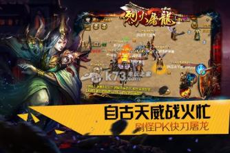 烈火屠龙 v2.0.2 官网下载