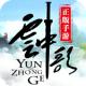 云中歌手游官网下载v1.1.6
