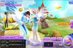 炫舞浪漫爱 v1.14.0 官网下载 截图