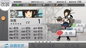 舰队collection改 日版下载 截图