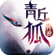 青丘狐传说手游安卓版下载v1.6.4