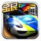 全民极速飙车安卓1.0版下载