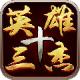 三国志英雄十三杰安卓版下载v1.0