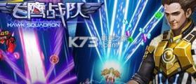 飞鹰战队 v2.0.193 中文破解版下载 截图