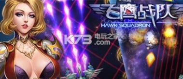 飞鹰战队 v2.0.193 中文破解版下载