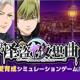 怪盗夜想曲ios免费版下载v1.0.4