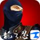 龙之忍3d官网下载v1.2