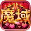魔域口袋版法宝之心中文破解版下载v5.5.0