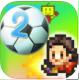 冠军足球2汉化版下载v2.0.6