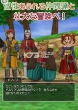 勇者斗恶龙4 v1.0.4 中文破解版下载 截图