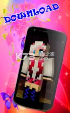我的世界手机版 v1.0 女生皮肤apk合集下载 截图