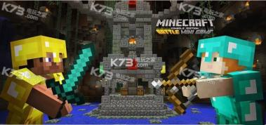 我的世界战斗Minecraft Battle 汉化版下载