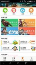 王者荣耀助手 v1.51.1.23 ios最新版下载 截图