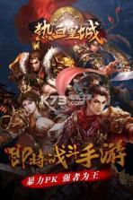 热血皇城 v1.1 官方下载