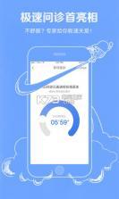 微医 v3.2.5 app下载 截图