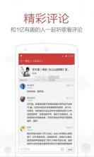 网易云音乐 v6.2.3 app下载 截图