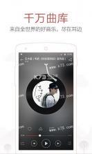 网易云音乐 v7.2.0 app 截图