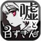 小白帽与4个谎言汉化版下载v1.0.5
